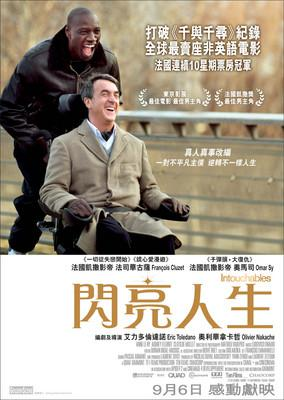The Intouchables - Affiche Hong Kong