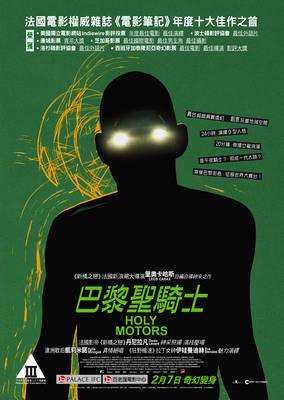 Holy Motors - Poster Hong Kong