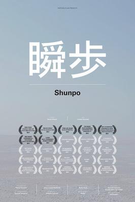 Shunpo