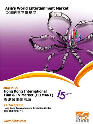15th Hong Kong Filmart