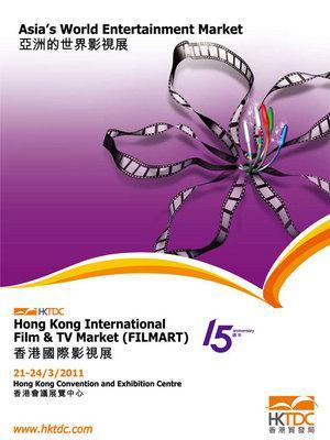 15th Hong Kong Filmart