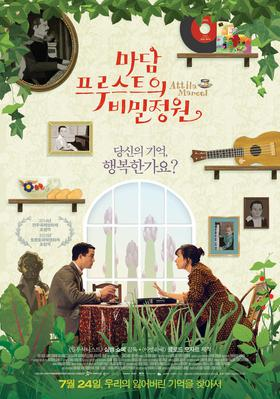 Attila Marcel - Poster - South Korea