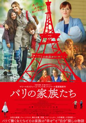 All About Mothers - Poster - Japan