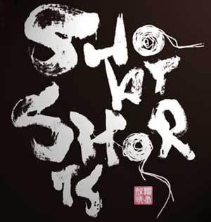 Festival du court-métrage de Tokyo (Short Shorts) - 2007