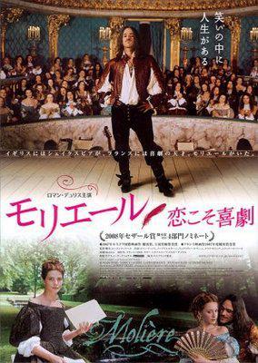 Las aventuras amorosas del joven Molière - Poster - Japan
