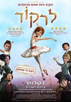Ballerina - Poster - Israel