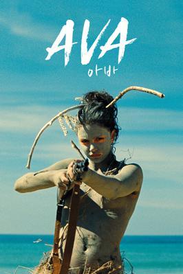アヴァ - Poster-Taiwan