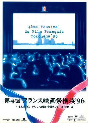 Festival du film français au Japon - 1996