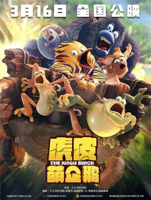 Les As de la jungle (le film) - Poster - China