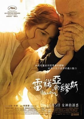 Renoir - Poster - Hong Kong 1
