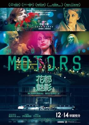 Holy Motors - Poster Taiwan