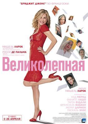 My Brilliant Divorce - Poster - Russia