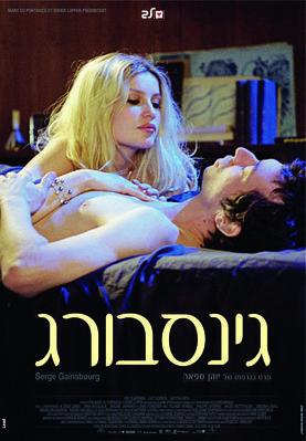 Gainsbourg: Je t'aime...Moi non plus - Affiche Israel