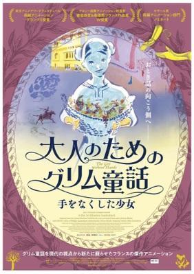 La Jeune Fille sans mains - Poster - Japan