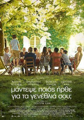 Fête de famille - Greece