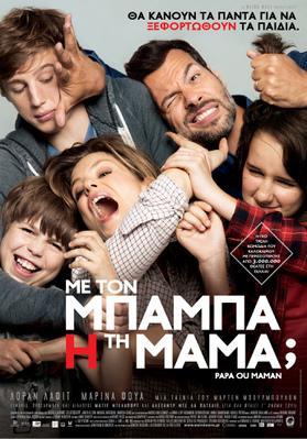 Papa ou maman - Poster - Greece