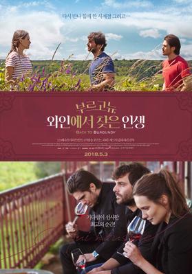 Nuestra vida en la Borgoña - Poster - South Korea