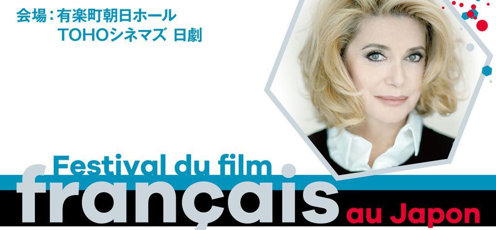 25° Festival de Cine Francés de Japón