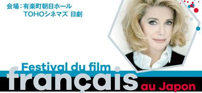 25e Festival du Film Français au Japon