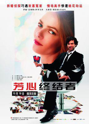 L'Arnacœur - Poster - Chine