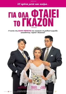 French Twist - Greece