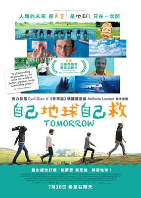 Tomorrow - Poster- Hong Kong