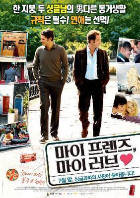 Mes amis, mes amours - Poster - Corée du Sud