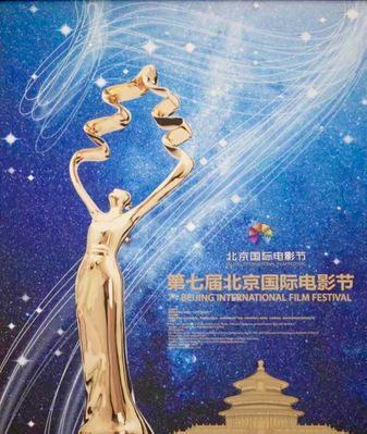 Festival International du Film de Pékin - 2017
