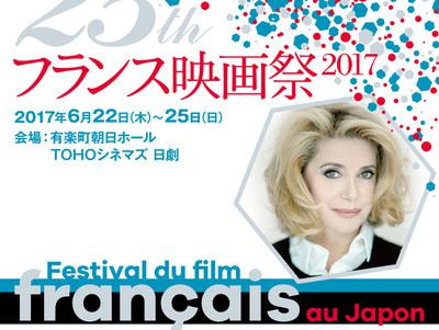 25th French Film Festival in Japan