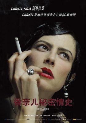 Coco Chanel & Igor Stravinsky - Affiche - Chine
