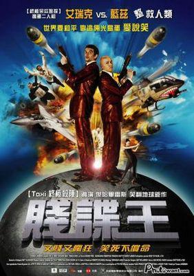 Double Zero / ダブルオー・ゼロ - Poster Taïwan
