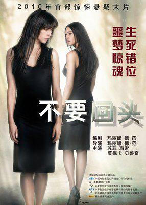 Ne te retourne pas - Poster Chine
