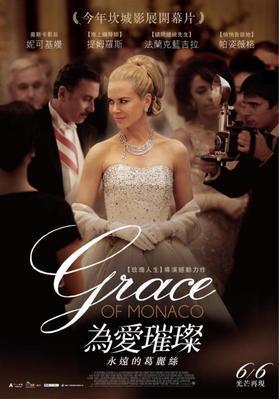Grace of Monaco - Poster - Taiwan