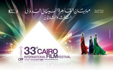 El Cairo - Festival Internacional de Cine del Cairo