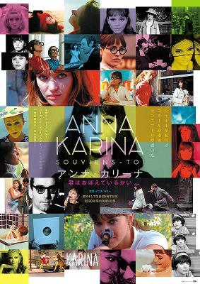 Anna Karina souviens-toi - Japan