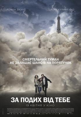 Dans la brume - Ukraine