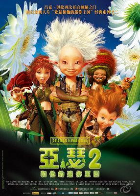 Arthur and the Revenge of Maltazard - Affiche Chine