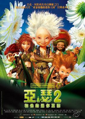 Arthur et la vengeance de Maltazard/アーサーと魔王マルタザールの逆襲 - Affiche Chine