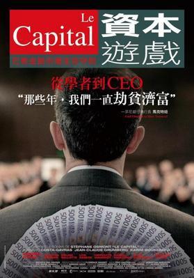 Capital - Poster - Taiwan