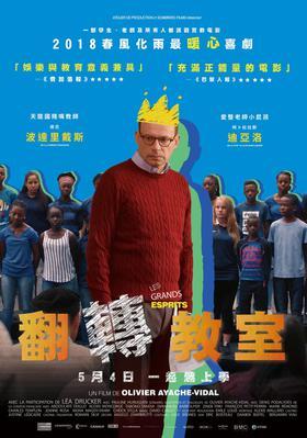 Les Grands Esprits - poster-Taiwan