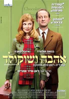 Tímidos anónimos - Poster - Israël