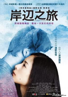 Journey to the Shore - affiche Taiwan