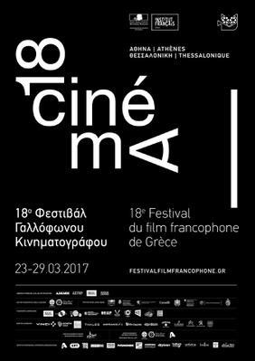 Festival de Cine Francófono de Grecia - 2017