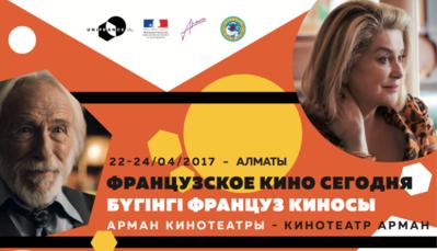 Le Cinéma français aujourd'hui au Kazakhstan - 2017