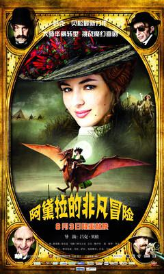 Extraordinary Adventures of Adèle Blanc-Sec/アデル/ファラオと復活の秘薬 - Affiche Chine