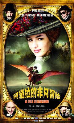 Les Aventures extraordinaires d'Adèle Blanc-Sec - Affiche Chine