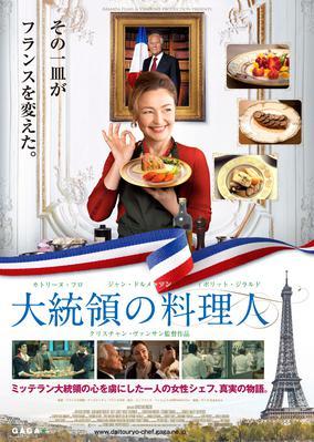 大統領の料理人 - poster - Japan