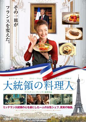 Les Saveurs du palais - poster - Japan