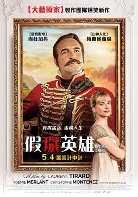 Un Seductor a la francesa - Poster - Taiwan