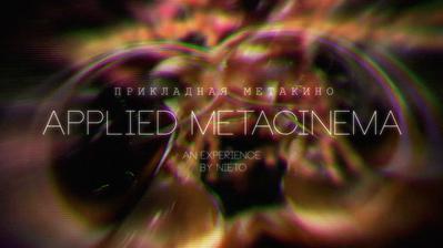 Metacinema appliqué